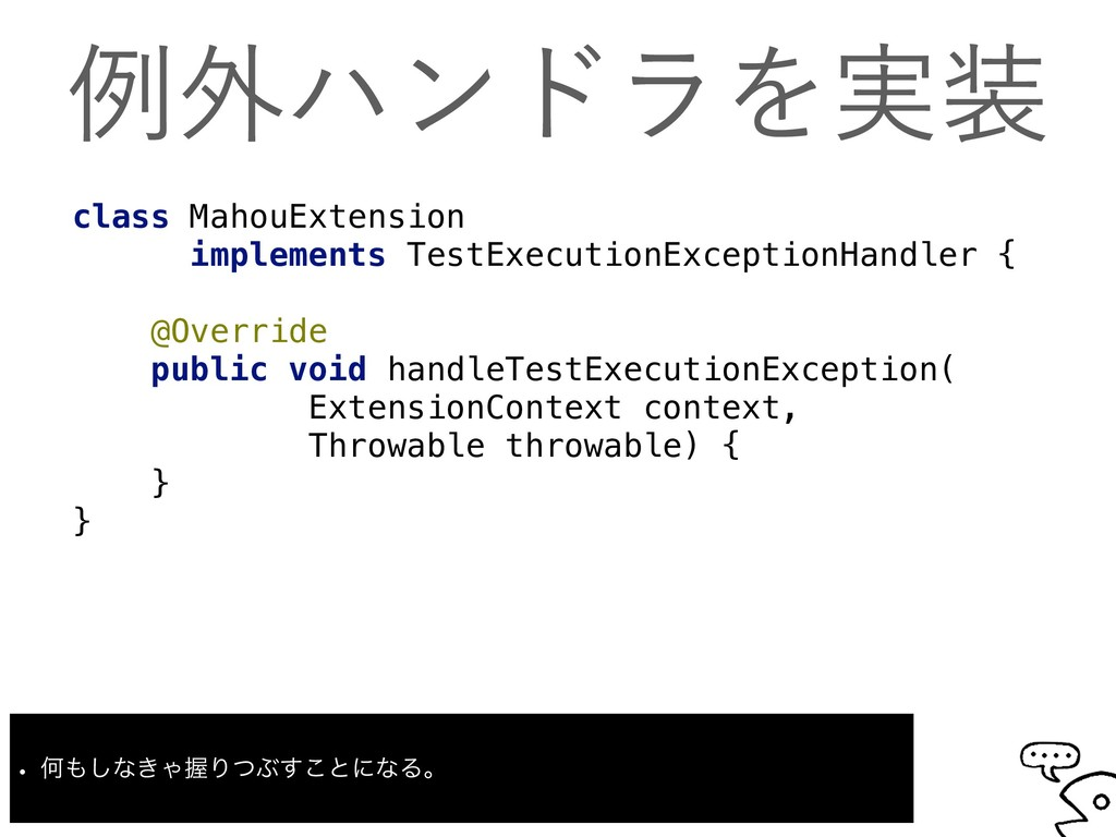 ྫ֎ϋϯυϥΛ࣮૷ class MahouExtension implements TestE...