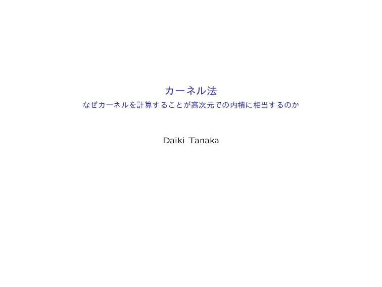 Χʔωϧ๏ ͳͥΧʔωϧΛܭ͢Δ͜ͱ͕ߴݩͰͷੵʹ૬͢Δͷ͔ Daiki Tanaka