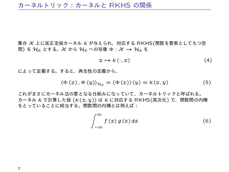 ΧʔωϧτϦοΫɿΧʔωϧͱ RKHS ͷؔ ू߹ X ্ʹ࣮ਖ਼ఆΧʔωϧ k ͕༩͑ΒΕ...