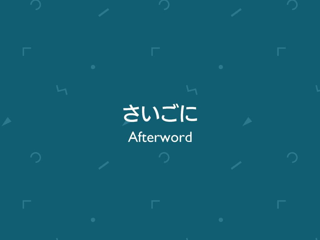͍͞͝ʹ Afterword