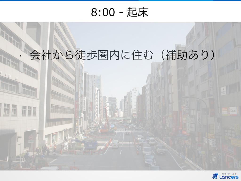 8:00 -‐‑‒ 起床 w ձ͔ࣾΒెาݍʹॅΉʢิॿ͋Γʣ