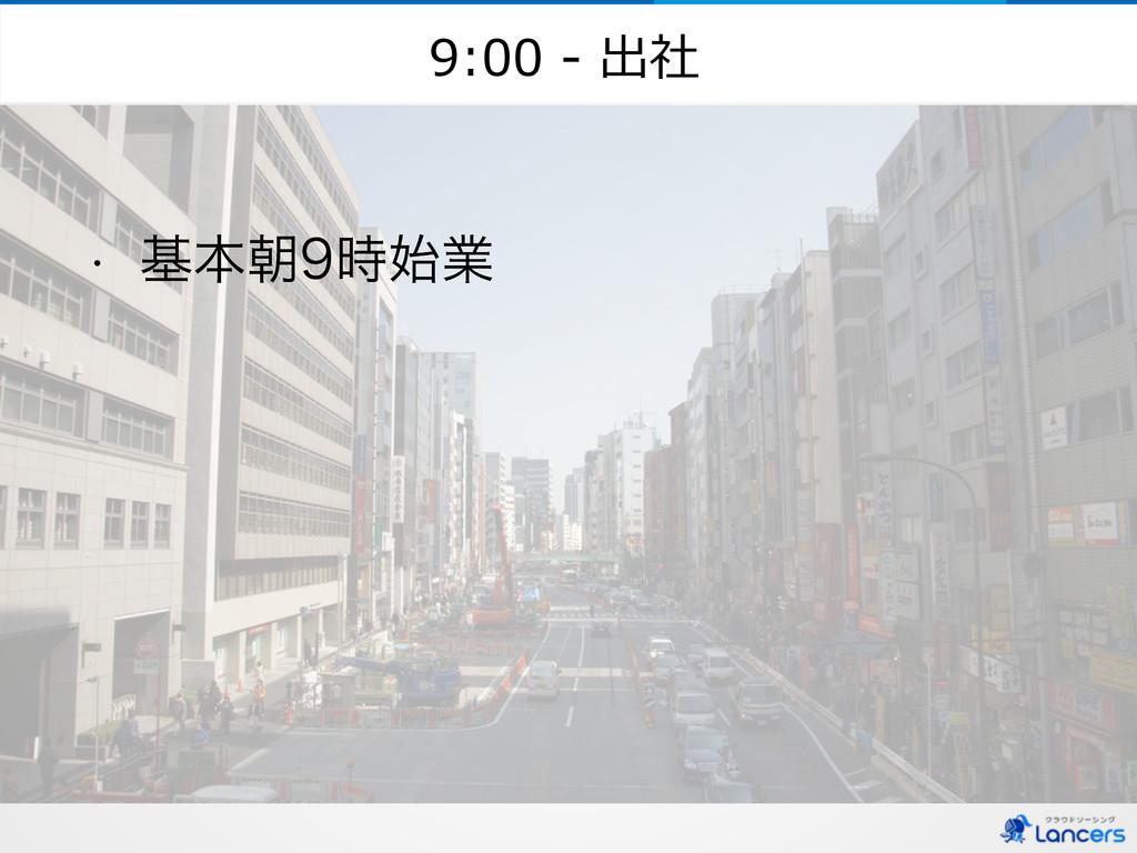 9:00 -‐‑‒ 出社 w جຊேۀ