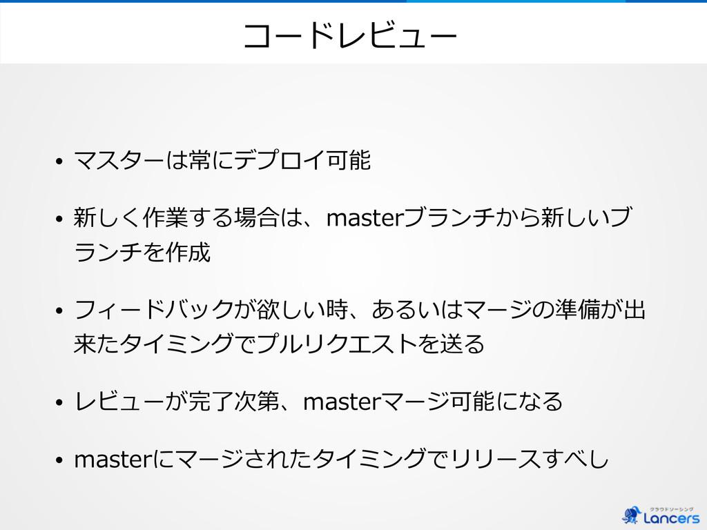 コードレビュー • マスターは常にデプロイ可能  • 新しく作業する場合は、masterブラ...