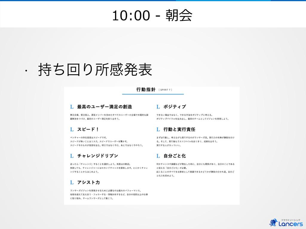 10:00 -‐‑‒ 朝会 w ͪճΓॴײൃද