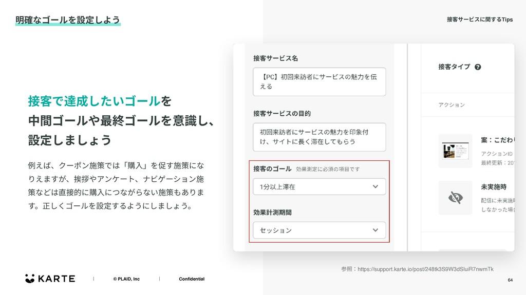 64 接客の効果検証 - デバイス別に接客を⽐較 ʛɹɹɹɹ© PLAID, Incɹɹɹɹʛ...