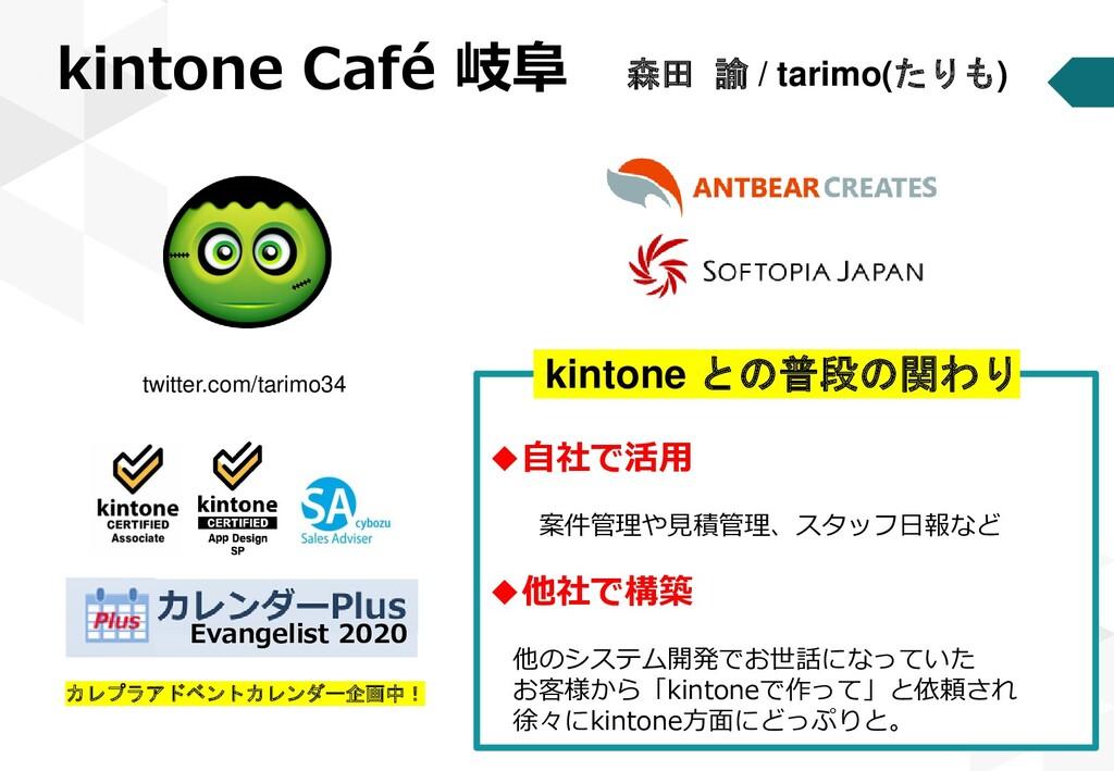 kintone Café 岐阜 twitter.com/tarimo34 森田 諭 / tar...
