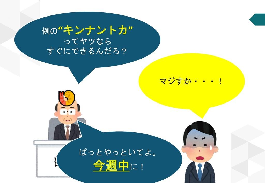 """例の""""キンナントカ"""" ってヤツなら すぐにできるんだろ? 部長 マジすか・・・! ぱっとやっと..."""