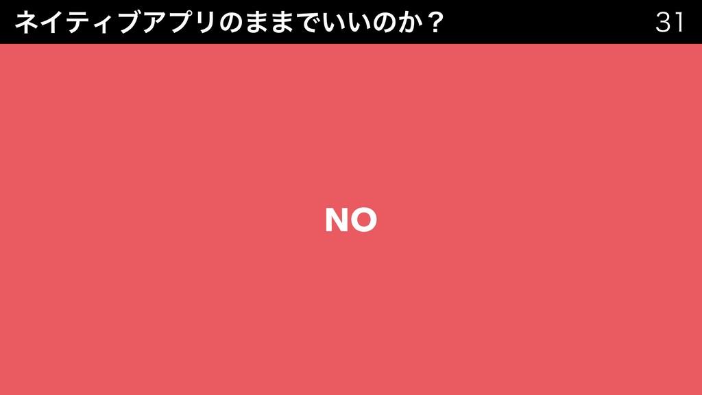 ωΠςΟϒΞϓϦͷ··Ͱ͍͍ͷ͔ʁ  NO