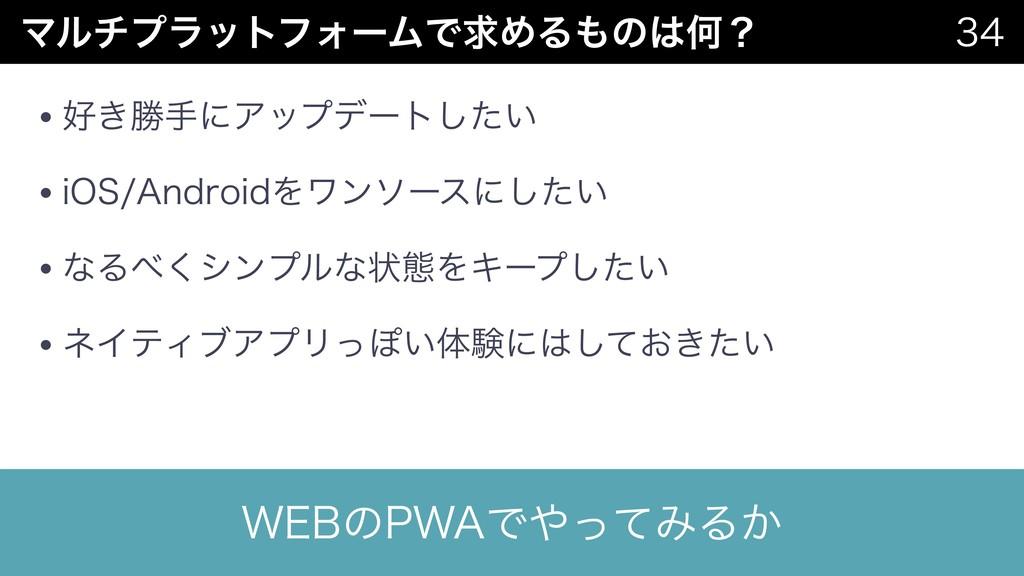 "ϚϧνϓϥοτϑΥʔϜͰٻΊΔͷԿʁ  w͖উखʹΞοϓσʔτ͍ͨ͠ wJ04""..."