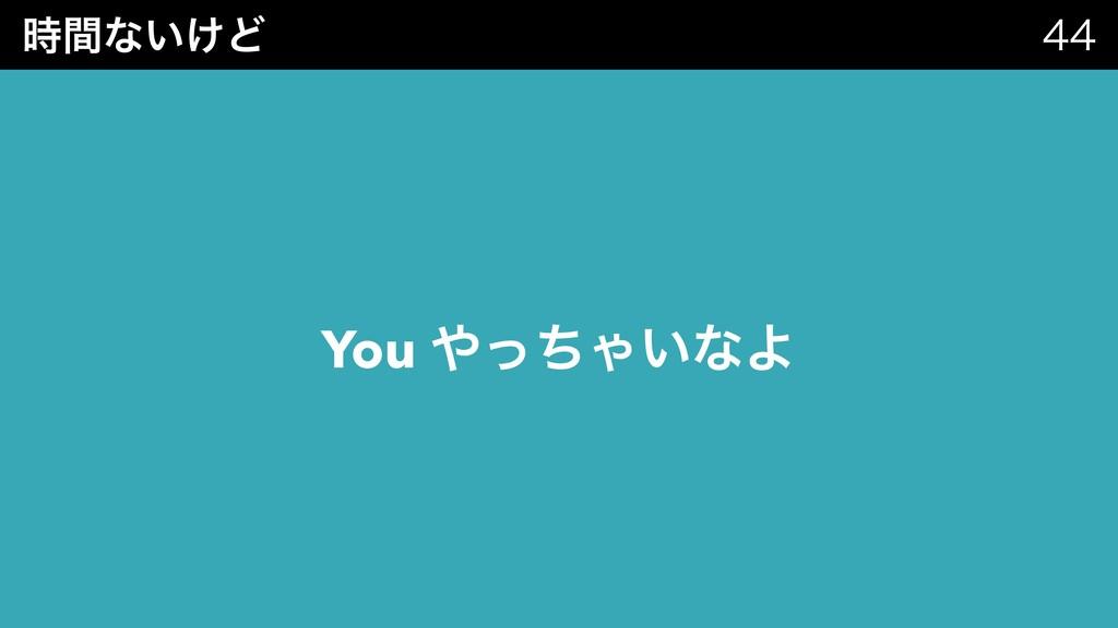 ؒͳ͍͚Ͳ  You ͬͪΌ͍ͳΑ
