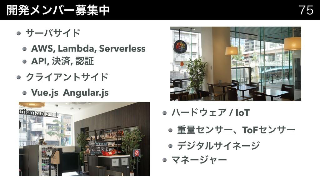։ൃϝϯόʔืूத  αʔόαΠυ AWS, Lambda, Serverless API...