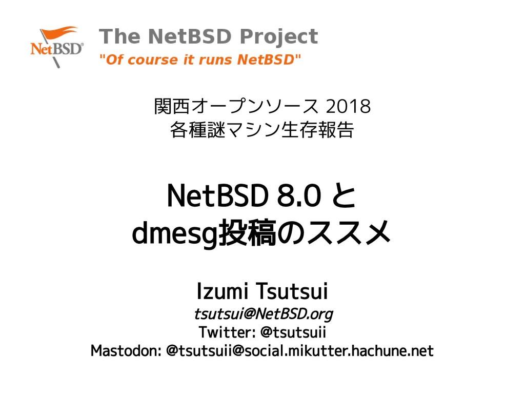 NetBSD 8.0 と dmesg投稿のススメ 関西オープンソース 2018 各種謎マシン生...