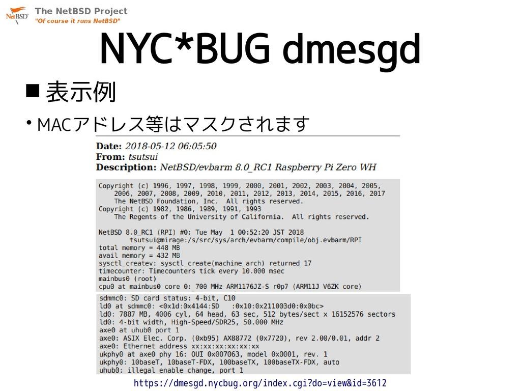 NYC*BUG dmesgd  表示例 • MACアドレス等はマスクされます https:/...