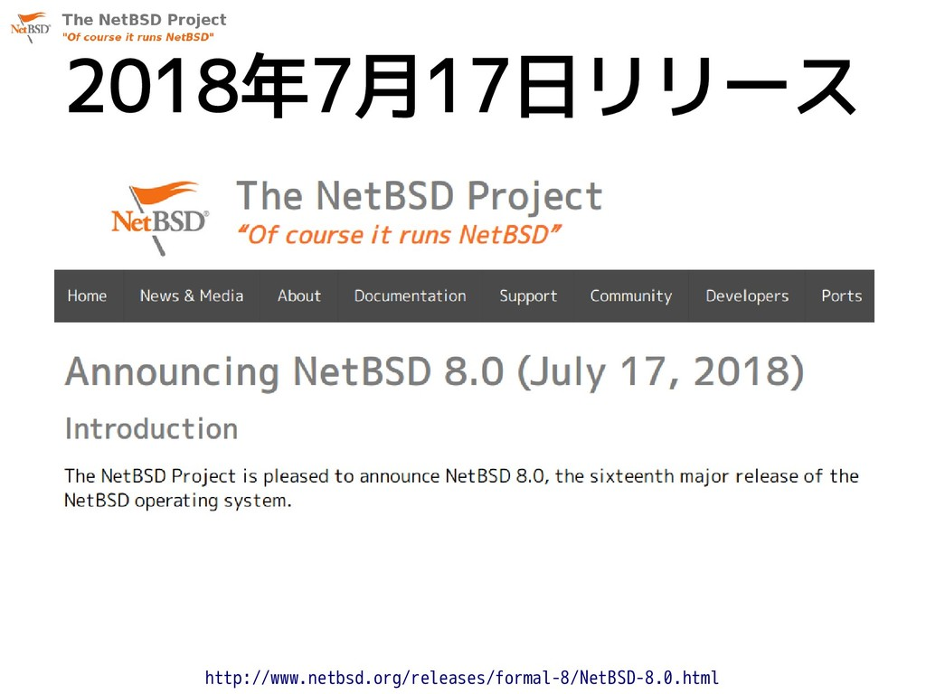 2018年7月17日リリース http://www.netbsd.org/releases/f...