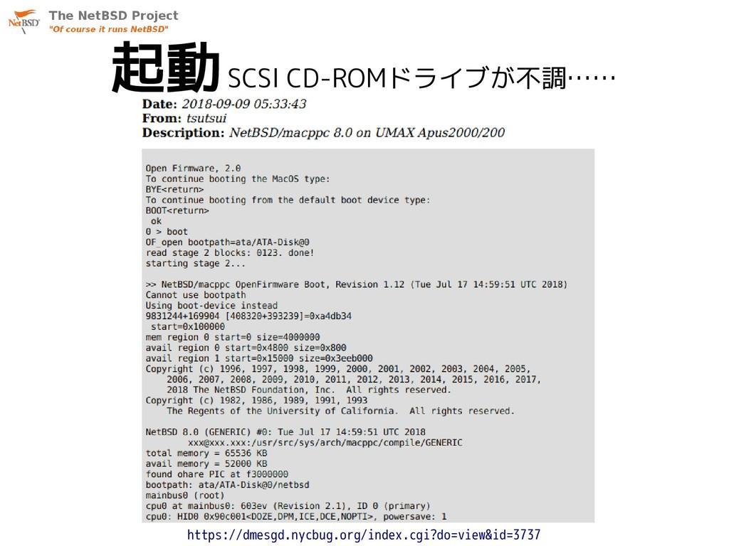 起動 SCSI CD-ROMドライブが不調…… https://dmesgd.nycbug.o...