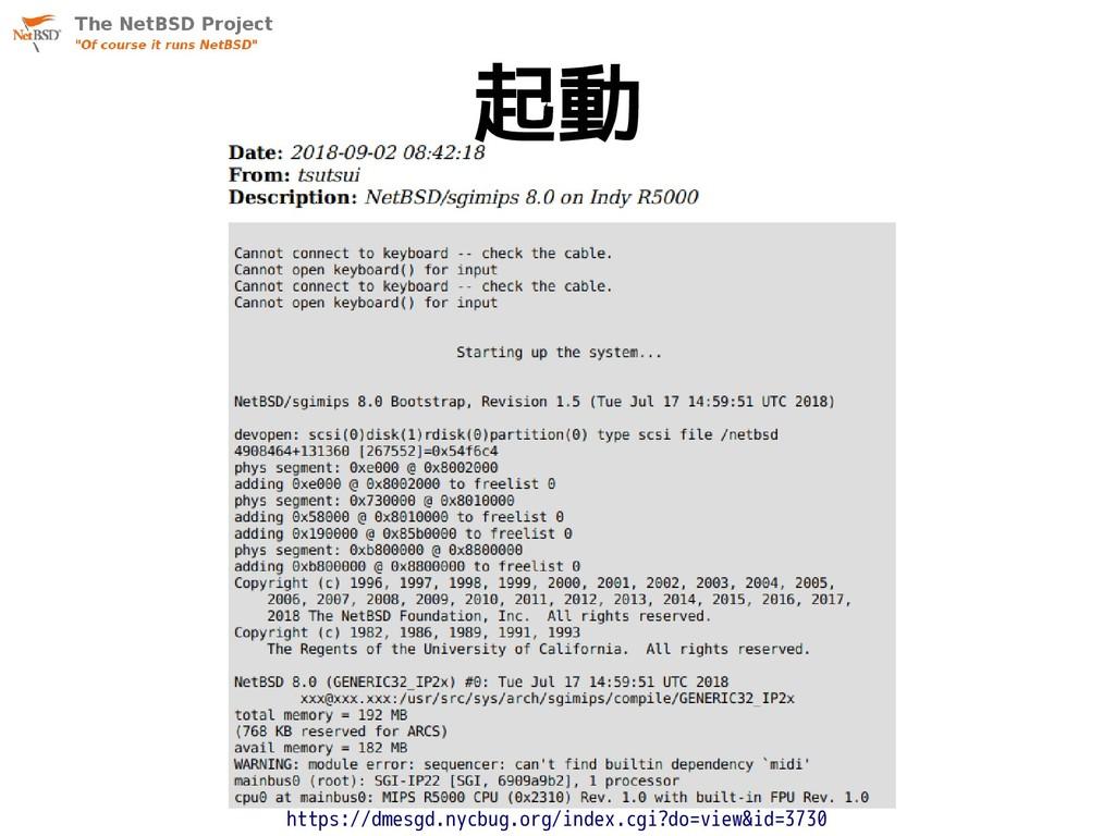 起動 https://dmesgd.nycbug.org/index.cgi?do=view&...