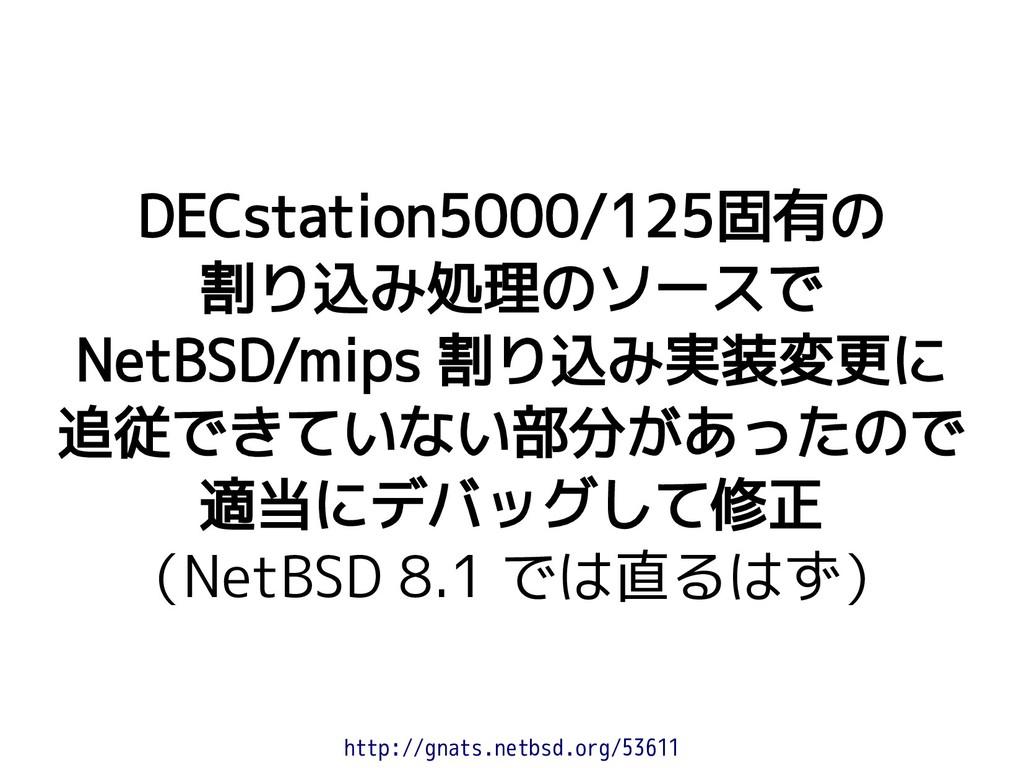 DECstation5000/125固有の 割り込み処理のソースで NetBSD/mips 割...