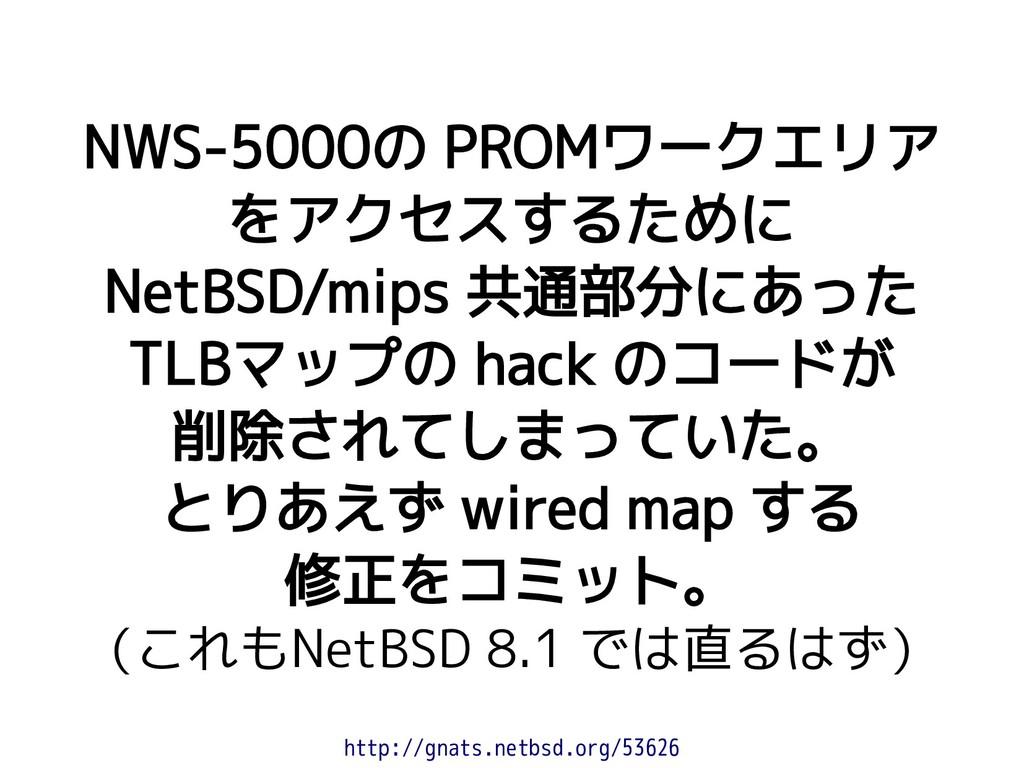 NWS-5000の PROMワークエリア をアクセスするために NetBSD/mips 共通部...