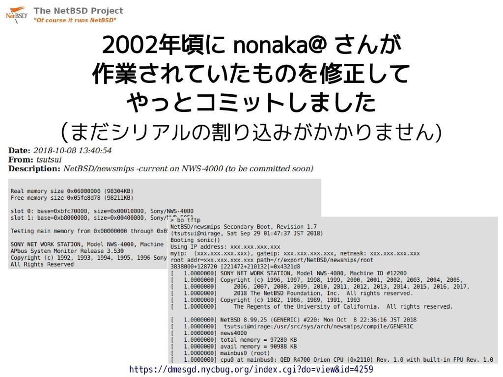 2002年頃に nonaka@ さんが 作業されていたものを修正して やっとコミットしました ...