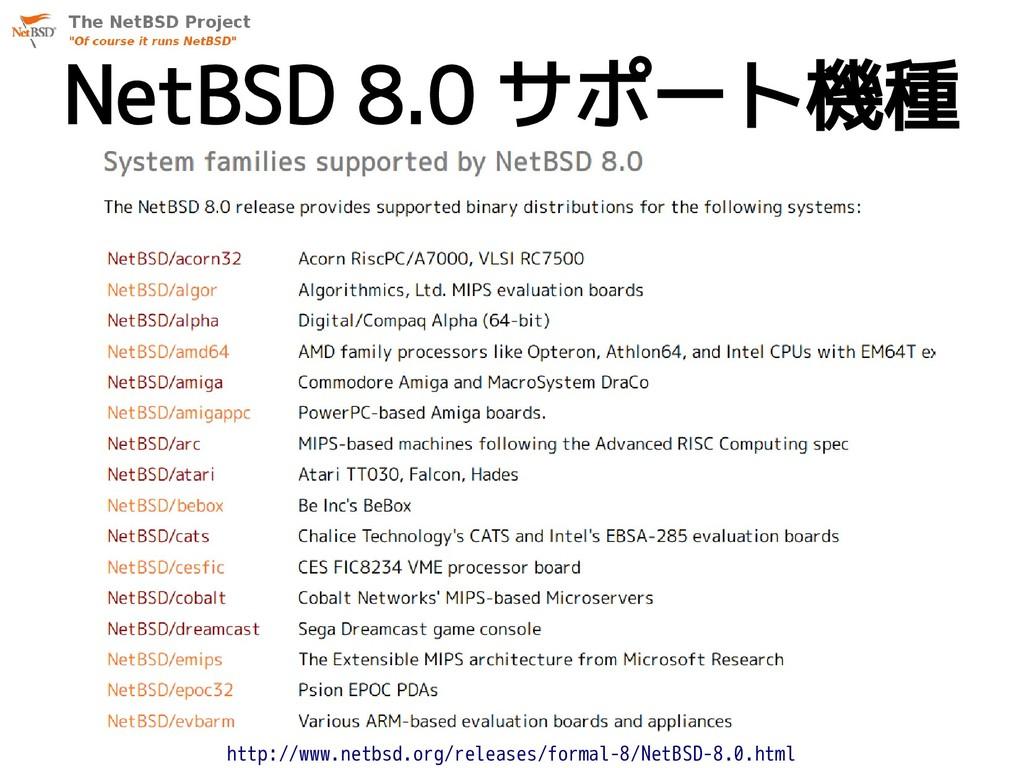 NetBSD 8.0 サポート機種 http://www.netbsd.org/release...