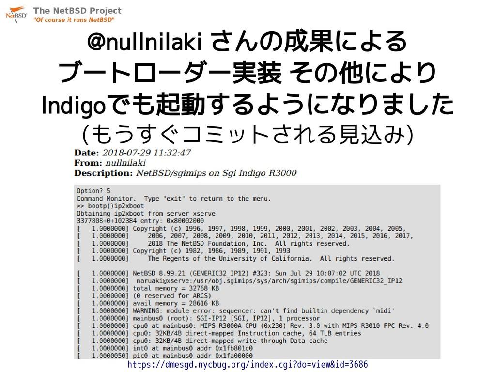 @nullnilaki さんの成果による ブートローダー実装 その他により Indigoでも起...