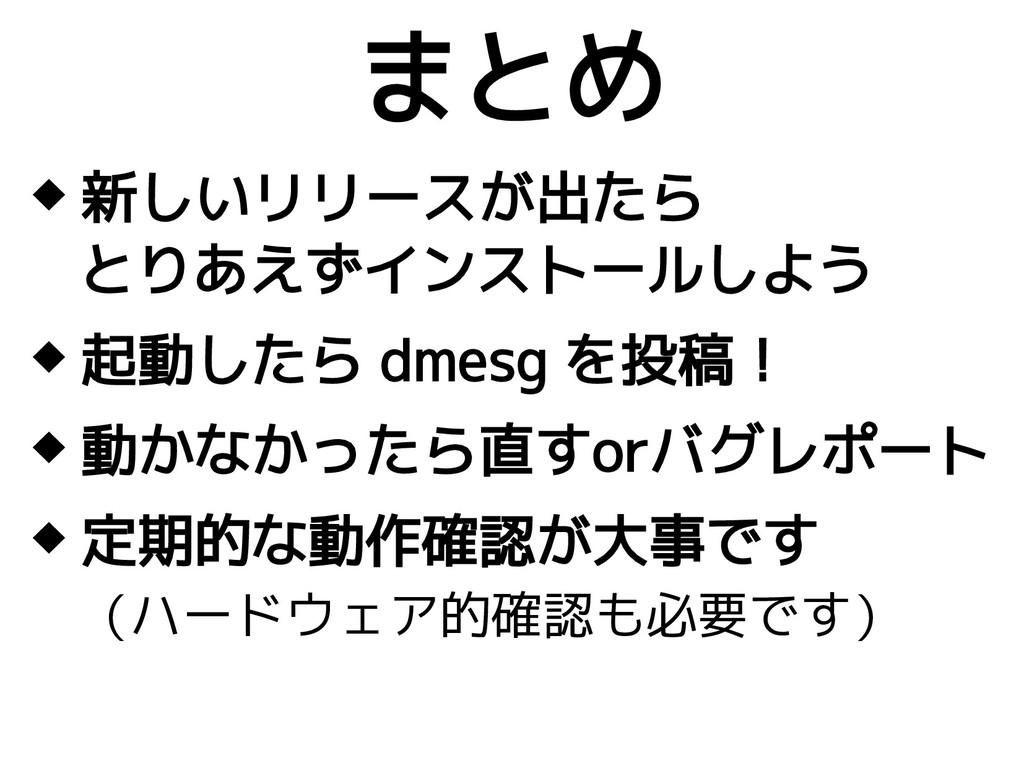  新しいリリースが出たら とりあえずインストールしよう  起動したら dmesg を投稿!...