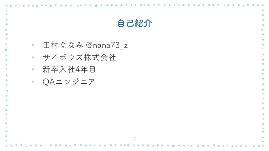 ࣗݾհ • ాଜͳͳΈ !OBOB@[ • αΠϘζגࣜձࣾ • ৽ଔೖࣾ • ...