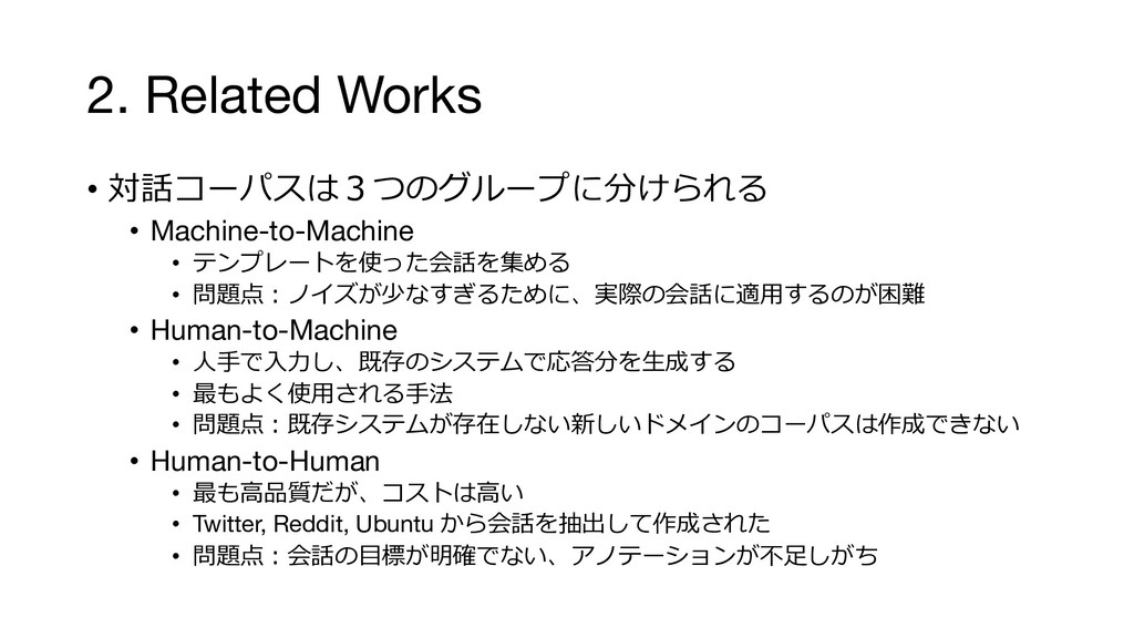 2. Related Works • >K&.(%3/9! • Machin...