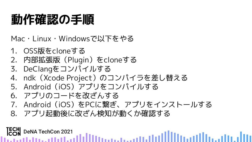 Mac・Linux・Windowsで以下をやる 1. OSS版をcloneする 2. 内部拡張...