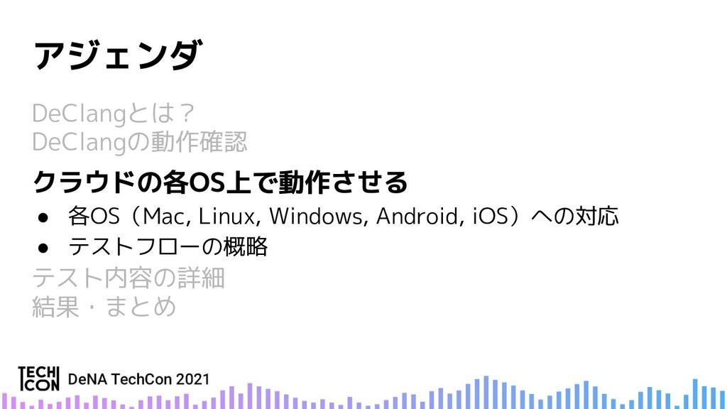 DeClangとは? DeClangの動作確認 ● 各OS(Mac, Linux, Windo...