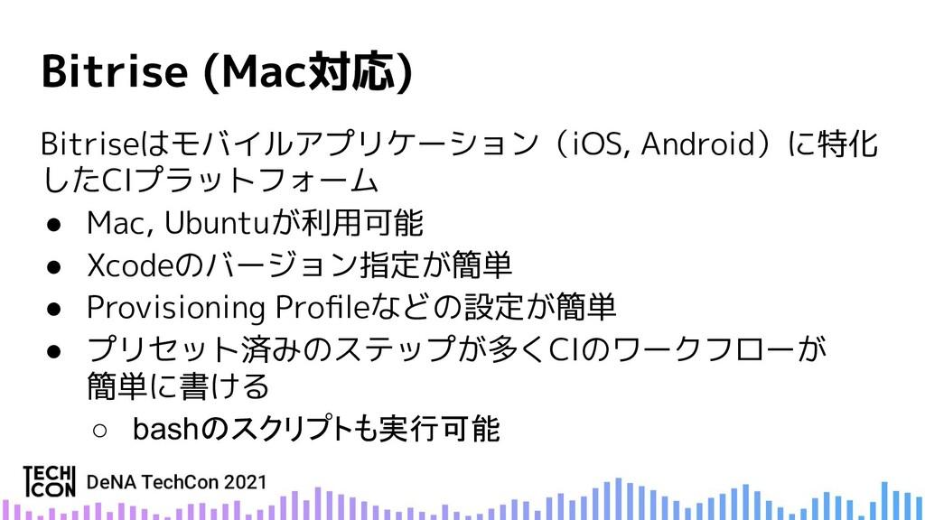 Bitriseはモバイルアプリケーション(iOS, Android)に特化 したCIプラットフ...