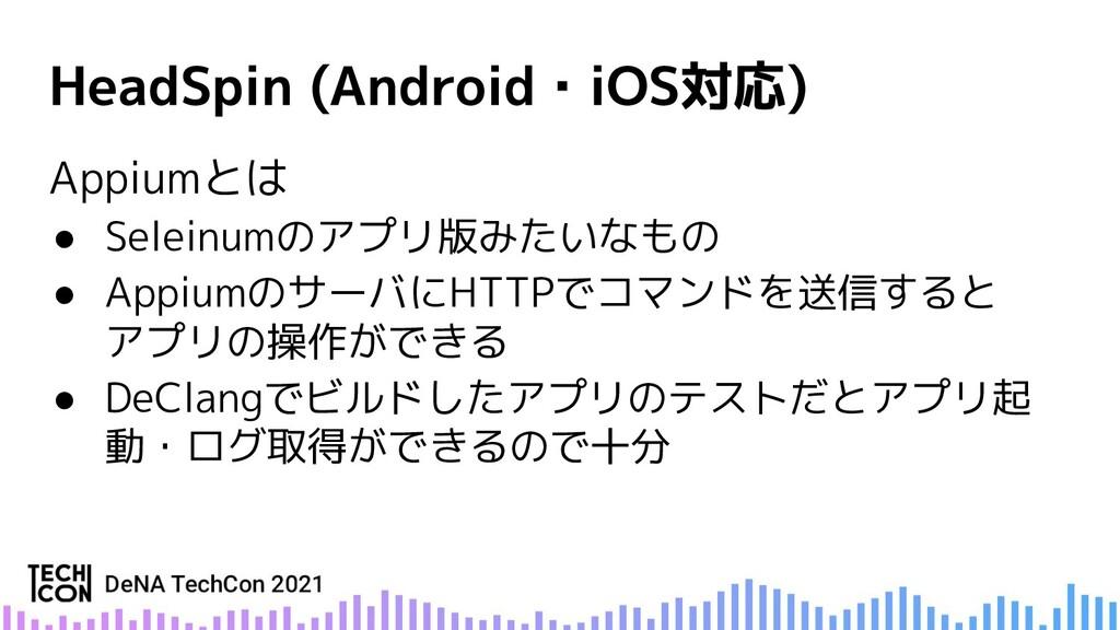 Appiumとは ● Seleinumのアプリ版みたいなもの ● AppiumのサーバにHTT...