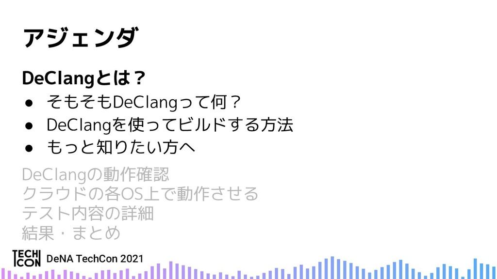 ● そもそもDeClangって何? ● DeClangを使ってビルドする方法 ● もっと知りた...