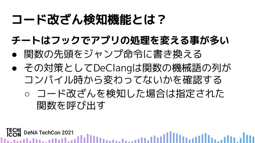 ● 関数の先頭をジャンプ命令に書き換える ● その対策としてDeClangは関数の機械語の列が...