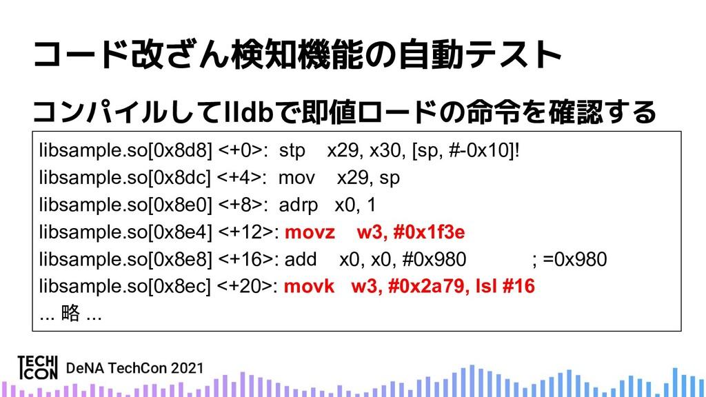 libsample.so[0x8d8] <+0>: stp x29, x30, [sp, #-...
