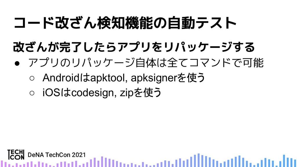 ● アプリのリパッケージ自体は全てコマンドで可能 ○ Androidはapktool, apk...