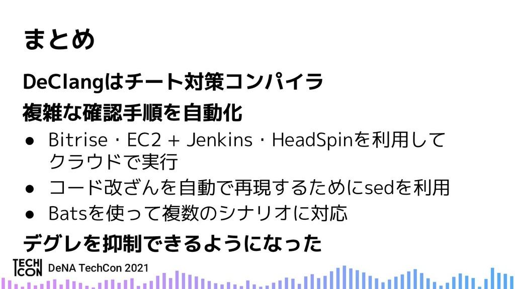 ● Bitrise・EC2 + Jenkins・HeadSpinを利用して クラウドで実行 ●...