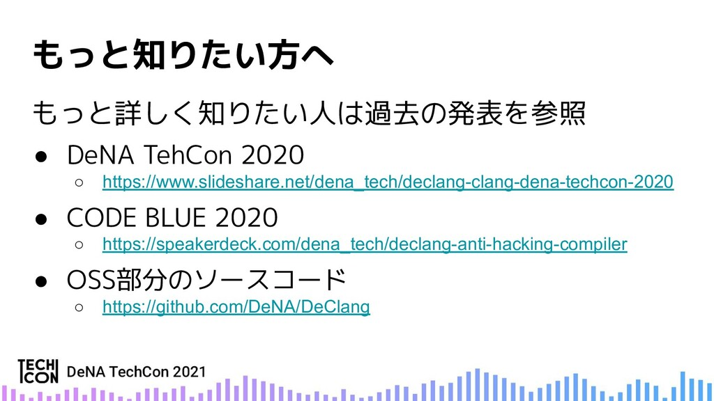 もっと詳しく知りたい人は過去の発表を参照 ● DeNA TehCon 2020 ○ https...