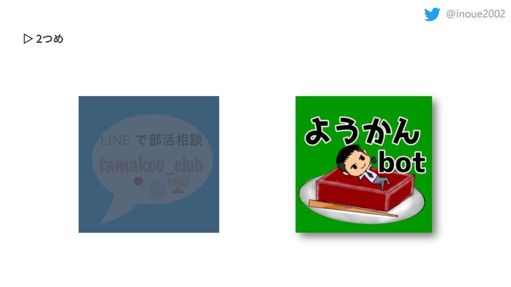 @inoue2002 ▷ 2つめ