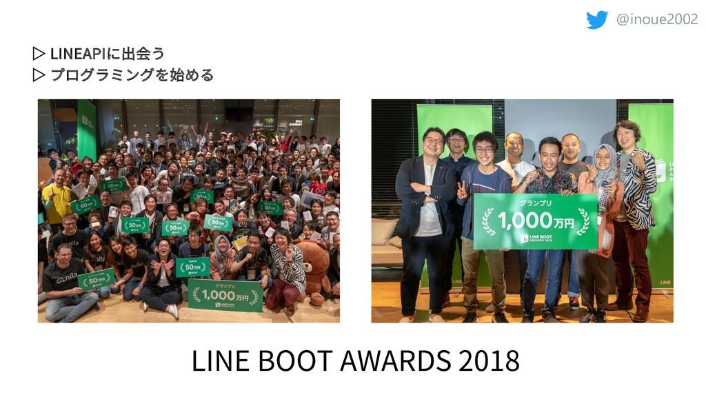 @inoue2002 LINE BOOT AWARDS 2018 ▷ LINEAPIに出会う ...