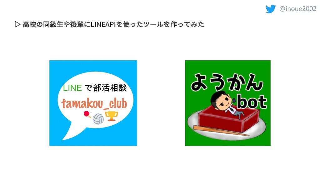 @inoue2002 ▷ ⾼校の同級⽣や後輩にLINEAPIを使ったツールを作ってみた