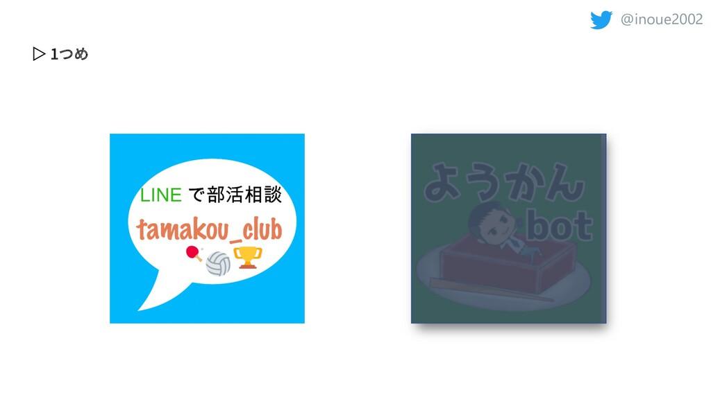 @inoue2002 ▷ 1つめ
