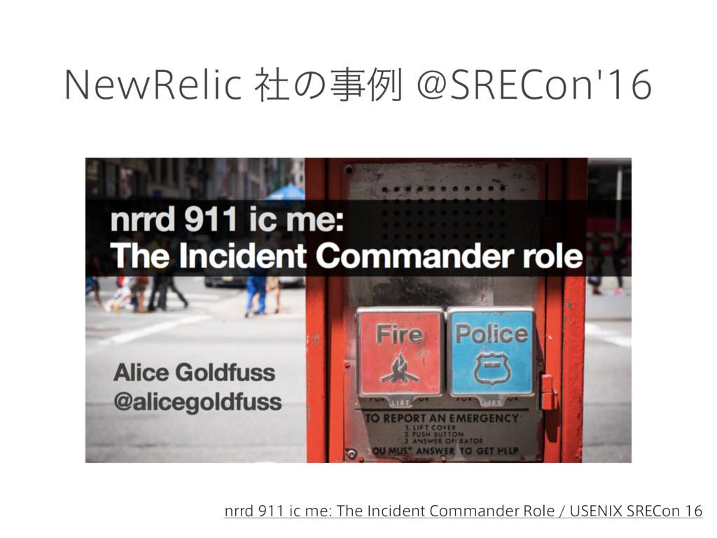 NewRelic ࣾͷྫ @SRECon'16 nrrd 911 ic me: The In...
