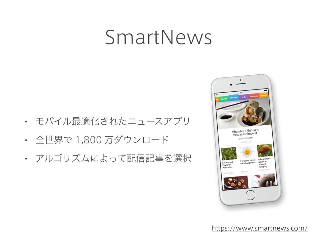 SmartNews • ϞόΠϧ࠷దԽ͞ΕͨχϡʔεΞϓϦ • શੈքͰ 1,800 ສμϯ...