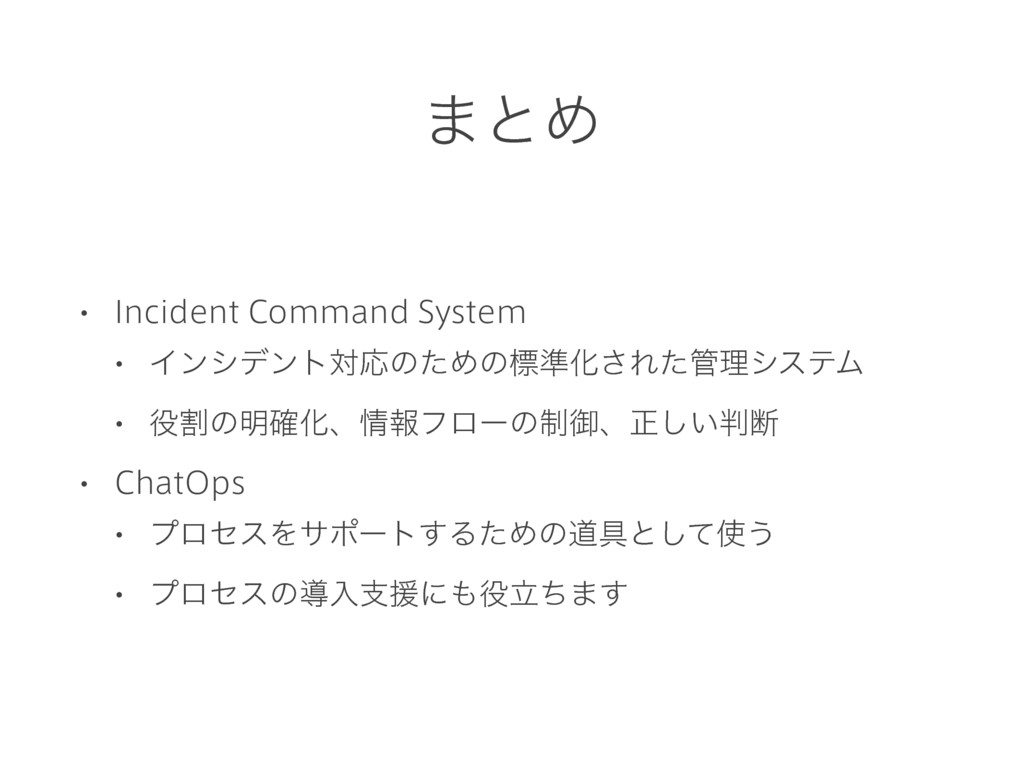 ·ͱΊ • Incident Command System • ΠϯγσϯτରԠͷͨΊͷඪ४Խ...