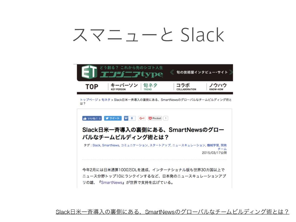 εϚχϡʔͱ Slack SlackถҰ੪ಋೖͷཪଆʹ͋ΔɺSmartNewsͷάϩʔόϧͳ...