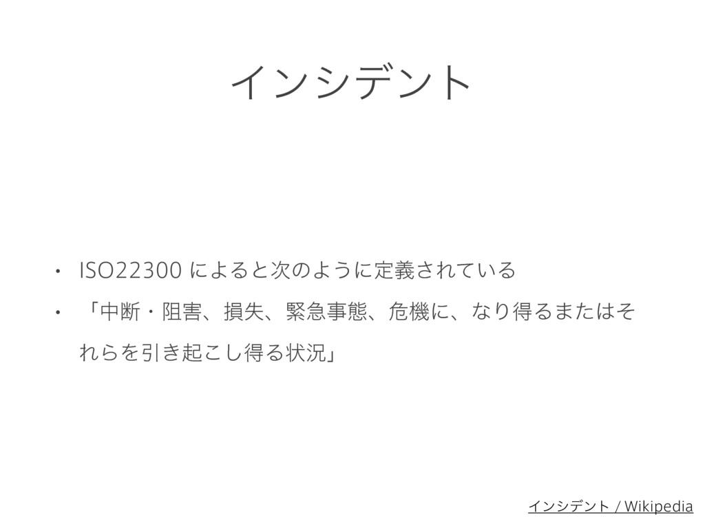 Πϯγσϯτ • ISO22300 ʹΑΔͱͷΑ͏ʹఆٛ͞Ε͍ͯΔ • ʮதஅɾ્ɺଛࣦɺ...