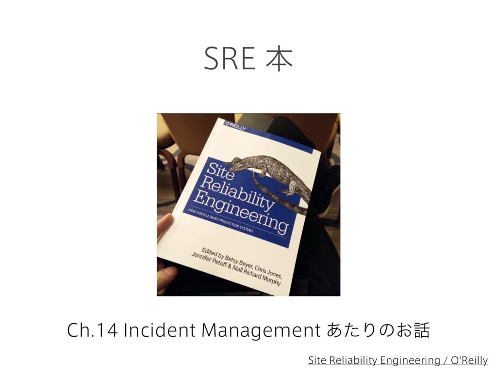 SRE ຊ Ch.14 Incident Management ͋ͨΓͷ͓ Site Rel...