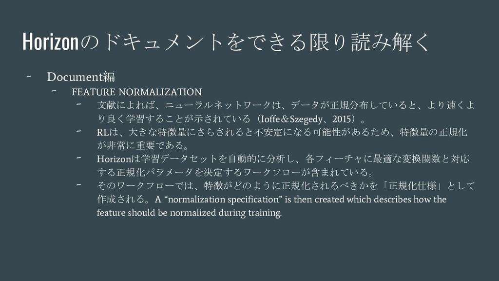Horizonのドキュメントをできる限り読み解く - Document編 - FEATURE ...