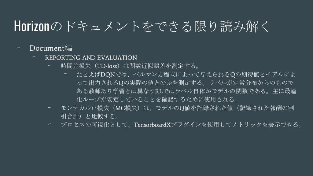Horizonのドキュメントをできる限り読み解く - Document編 - REPORTIN...